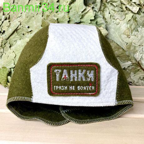 """Шлем танкиста """"Танки грязи не боятся"""""""