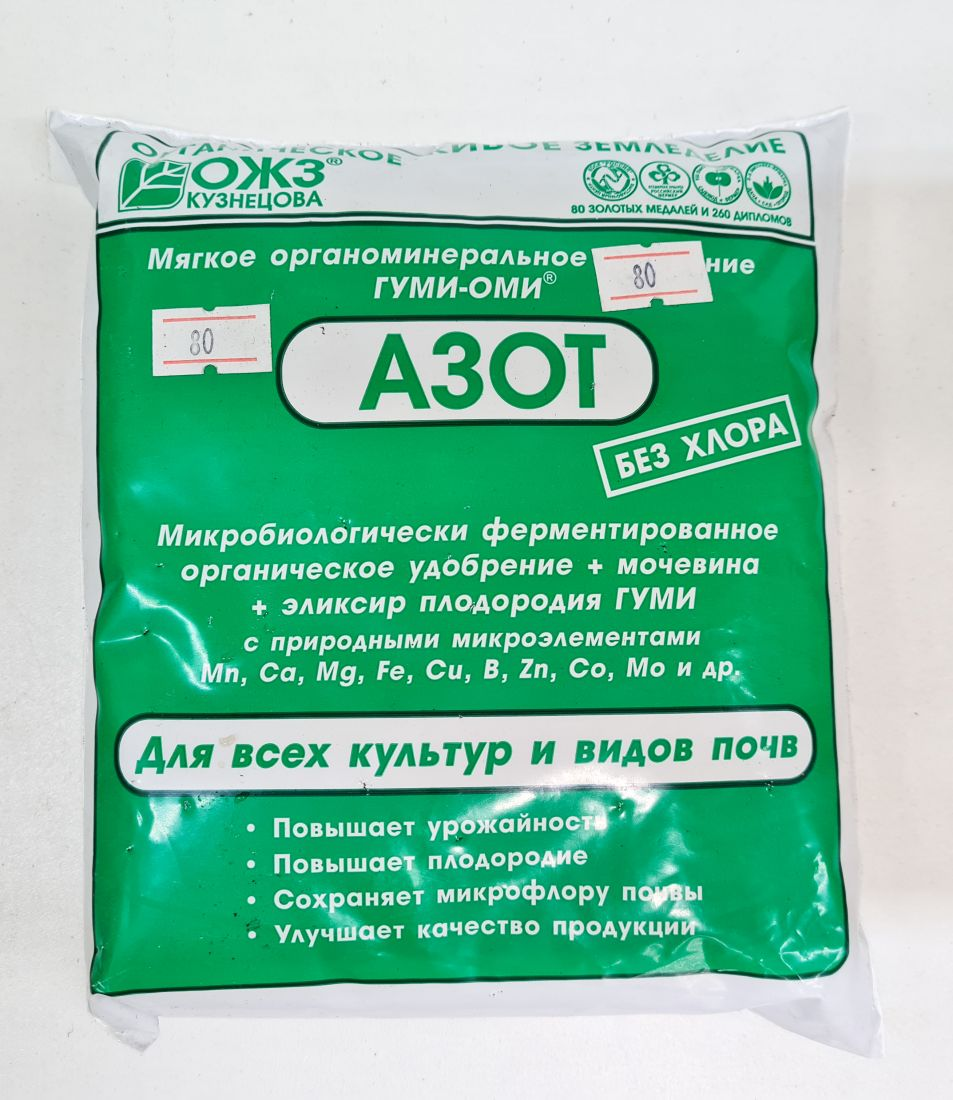 Азот  (мягкое органоминеральное удобрение)  0,5кг