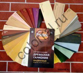 Пинотекс цвета - палитра прозрачных пропиток
