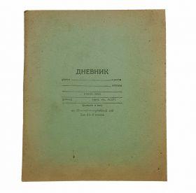 Дневник школьный СССР (чистый)