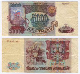 5000 рублей 1993 (без модификации) года. БК 8471442