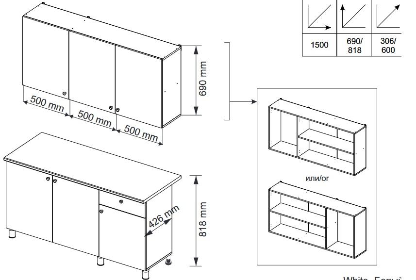 (Акция до 31.07.21г) Кухня POINT 1500 мм