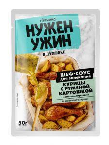 ГУРМИКС НУЖЕН УЖИН Соус для запекания курицы с румяной картошкой в духовке 50г