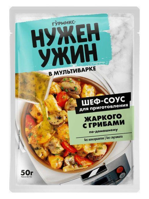 ГУРМИКС НУЖЕН УЖИН Соус для приготовления жаркого с грибами по домашнему в мультиварке 50г