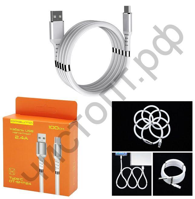 Кабель USB - Type-C OT-SMT24 Белый 2.4A 1м магниты