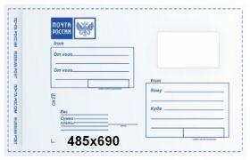 Почтовый пластиковый конверт почта России, размер 485×690
