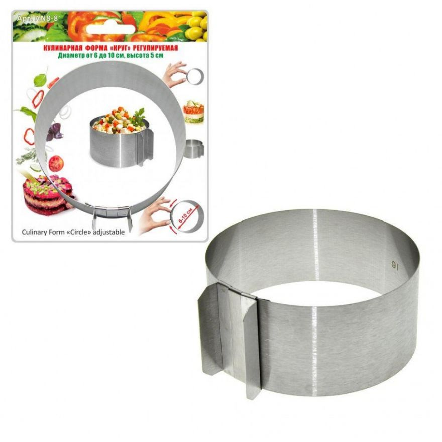 Форма для выпечки Круг с регулируемым диаметром (606180)