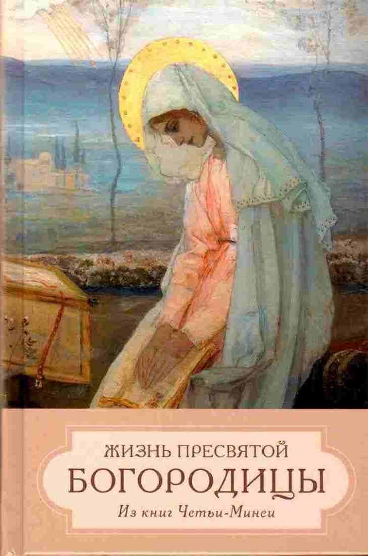 Жизнь Пресвятой Богородицы: Из книг Четьи-Минеи