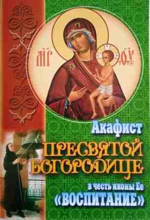 """Акафист Пресвятой Богородице в честь иконы Ее """"Воспитание"""""""