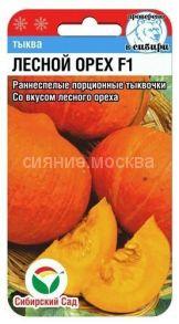 Тыква Лесной Орех F1 (Сибирский Сад)