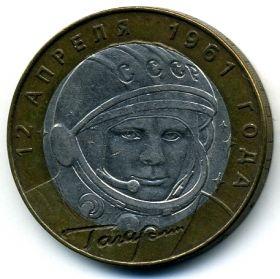 10 рублей 2001 спмд Гагарин