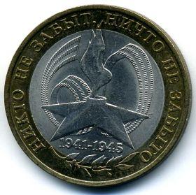 10 рублей 2005 спмд 60 лет Победы