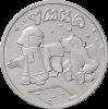 Умка  Российская (советская) мультипликация 25 рублей Россия 2021