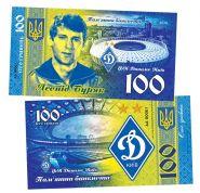 100 гривен ЛЕОНИД БУРЯК - Легенды Киевского Динамо. Памятная банкнота
