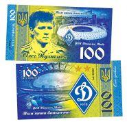100 гривен ОЛЕГ КУЗНЕЦОВ - Легенды Киевского Динамо. Памятная банкнота