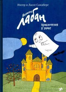 Малютка Лабан, приключения в замке