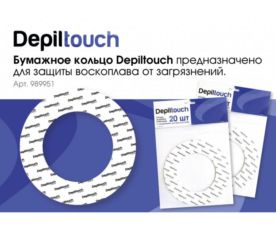 Кольцо защитное бумажное с надрезами для воскоплава, 20 шт.Depiltouch
