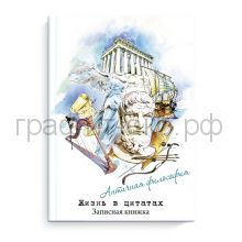 Книжка зап.Феникс+ А6+ Жизнь в цитатах Античные философы 96л.лин.51197