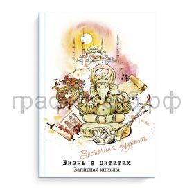 Книжка зап.Феникс+ А6+ Жизнь в цитатах Восточная мудрость 96л.лин.51196