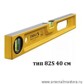 Уровень строительный литой STABILA тип 82S 40 см 1 вертикальный, 1 горизонтальный 02593