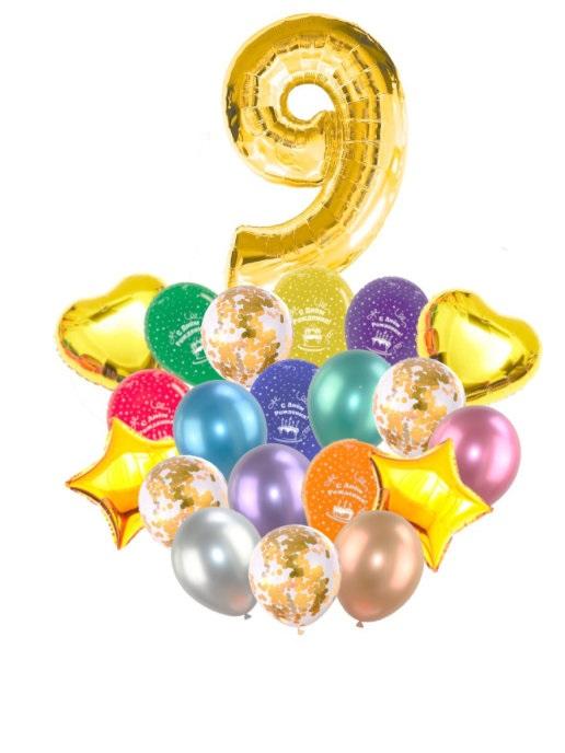 Воздушные шары набор «С Днем Рождения» с цифрой 9 золото