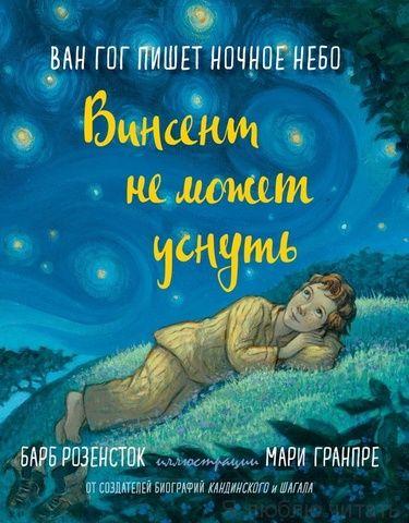 Винсент не может уснуть. Ван Гог пишет ночное небо