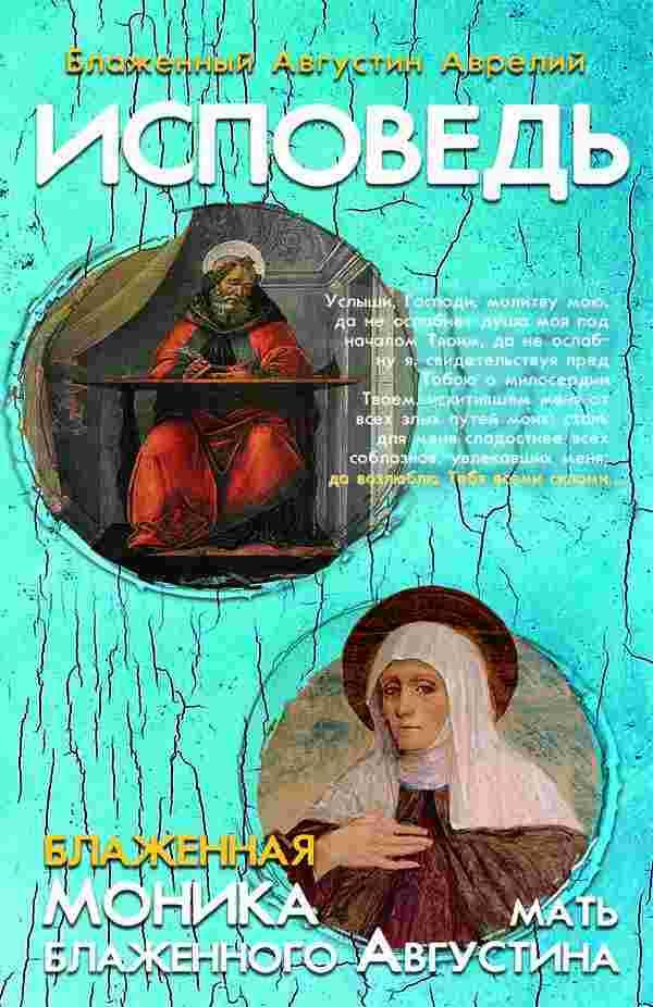 Исповедь. Блаженный Августин Аврелий. Блаженная Моника, мать блаженного Августина