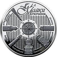 Маяки  5 гривен Украина 2021