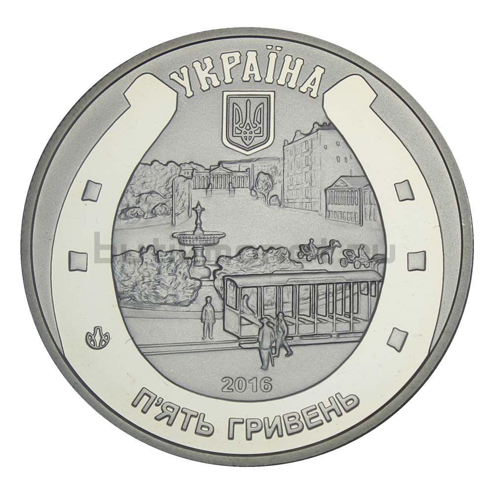 5 гривен 2016 Украина Конка - конный трамвай