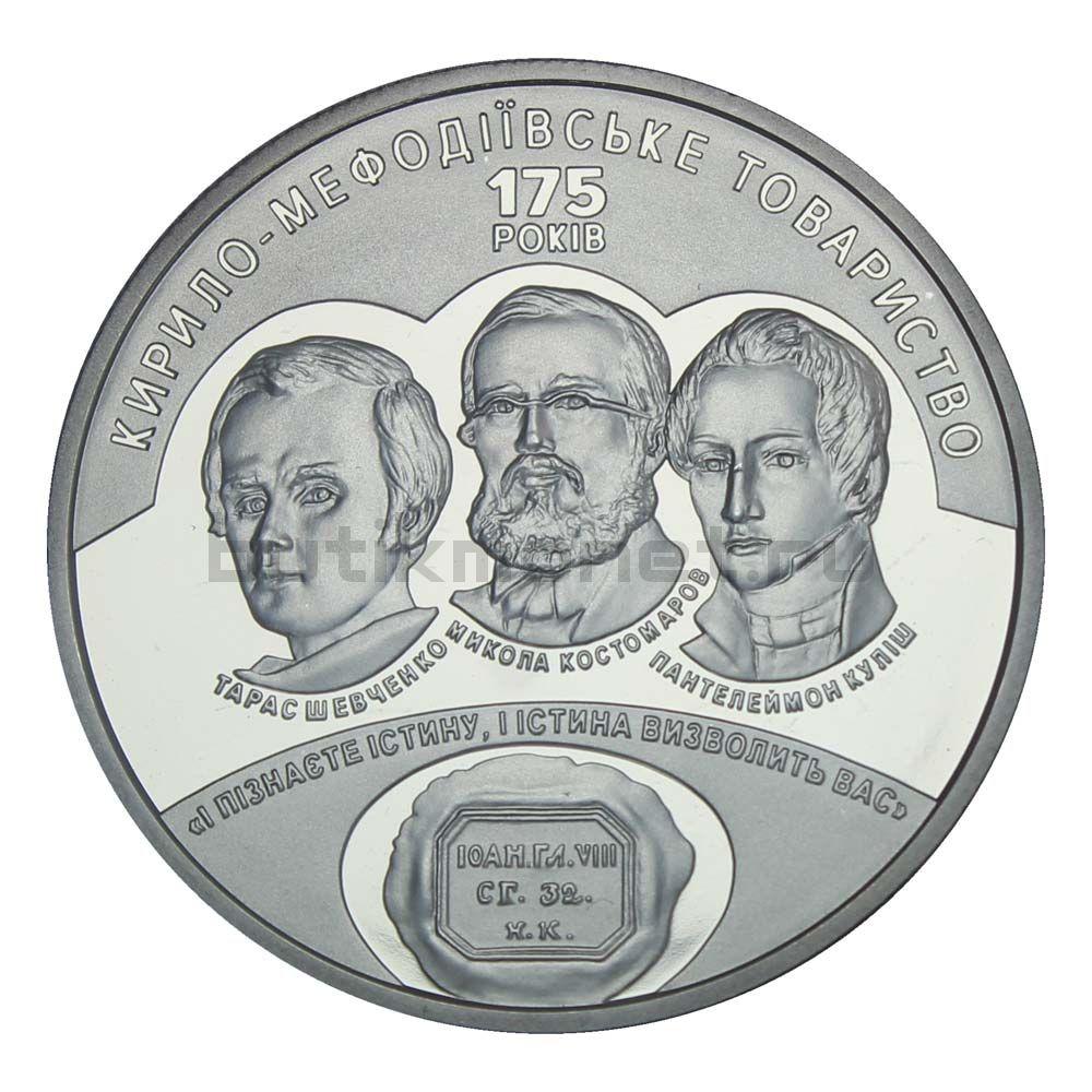 5 гривен 2020 Украина 175 лет Кирилло-Мефодиевскому братству