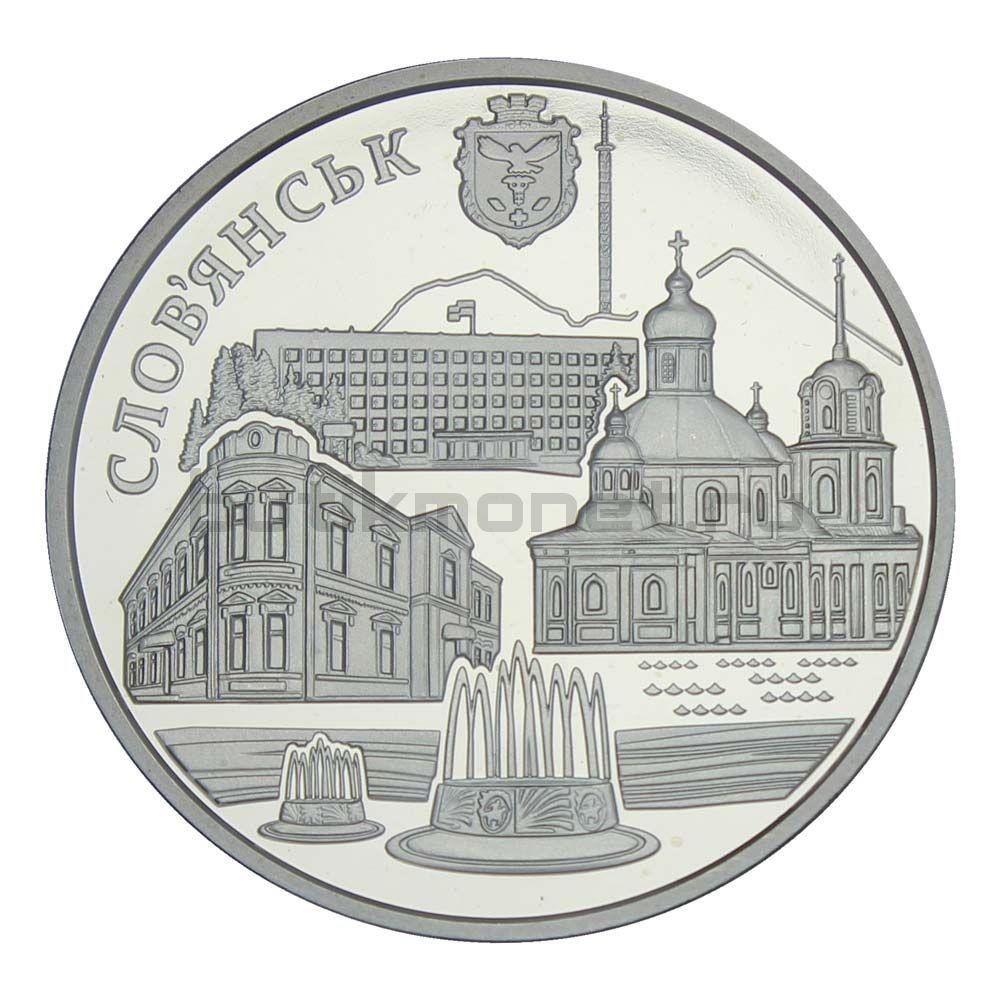 5 гривен 2020 Украина Древний город Славянск
