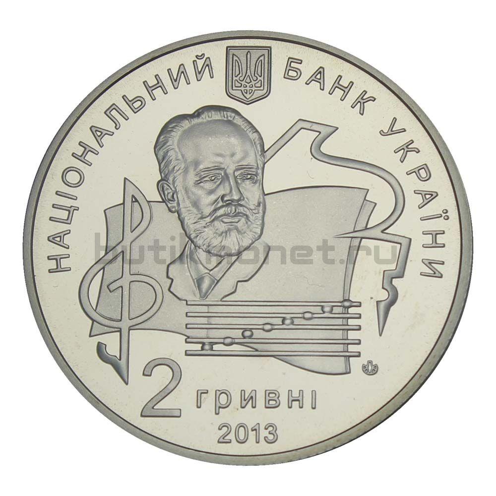 2 гривны 2013 Украина 100 лет Национальной музыкальной академии Украины имени П. И. Чайковского