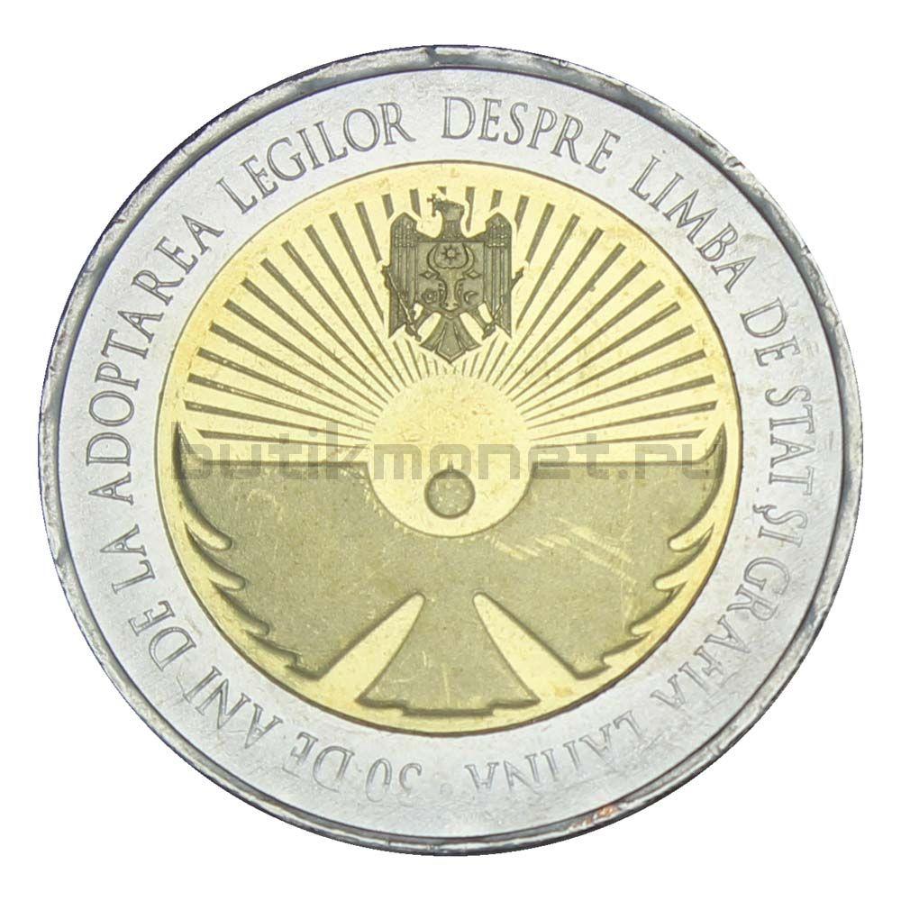 10 леев 2019 Молдавия 30 лет государственному языку и латинской письменности