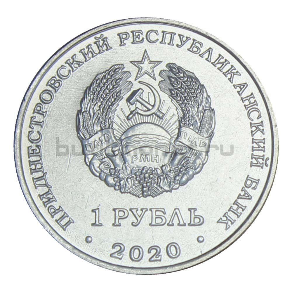 1 рубль 2020 Приднестровье XXXII летние Олимпийские игры, Токио 2020