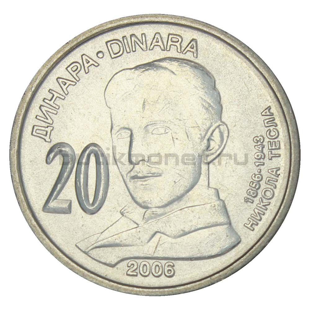 20 динаров 2006 Сербия 150 лет со дня рождения Николы Теслы