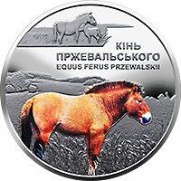 Лошадь Пржевальского   5 гривен Украина 2021