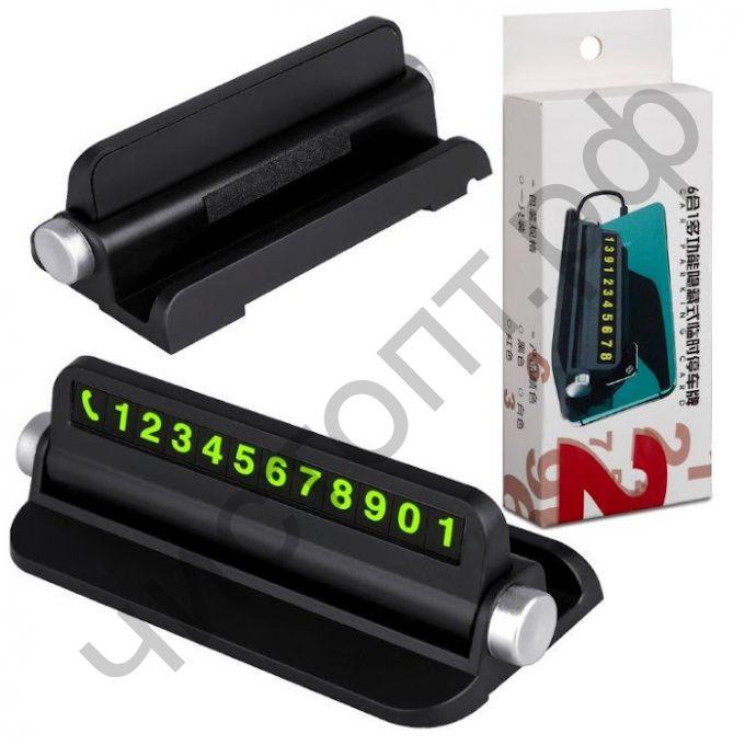 Автовизитка Lider 6 в 1 с подстав. для смартф. держ. кабеля и карты магнит скрыть номер