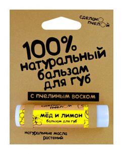 """""""Сделанопчелой"""" 100% натуральный бальзам для губ с пчелиным воском «Мёд и лимон» 5гр."""