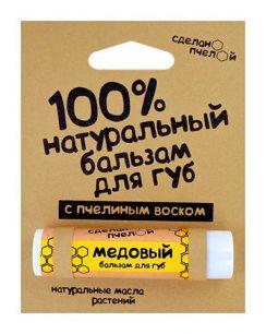 """""""Сделанопчелой"""" 100% натуральный бальзам для губ с пчелиным воском «Медовый» 5гр."""