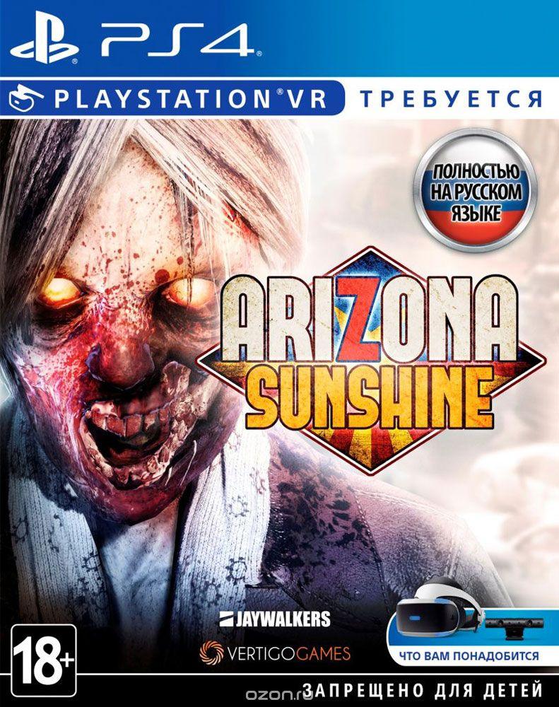 Arizona Sunshine VR ps4 ( русская версия )
