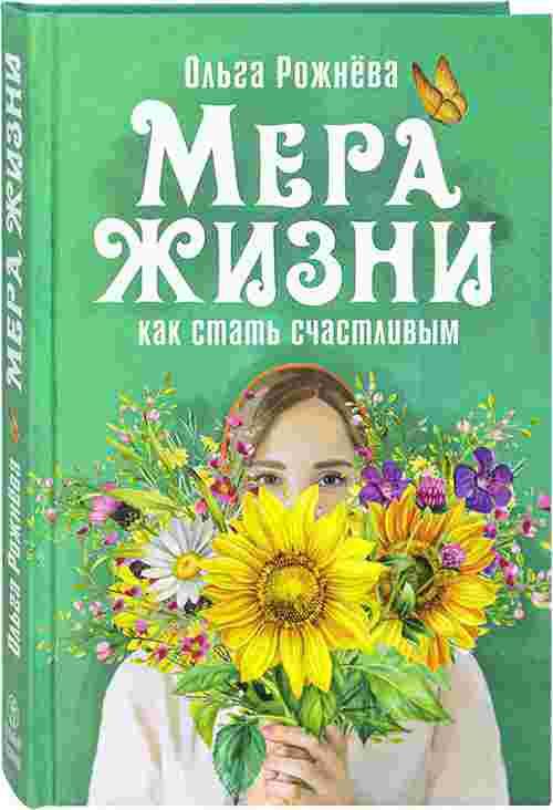 Мера жизни. Как стать счастливым. Рассказы и повесть  Ольга Рожнёва. Православная книга для души