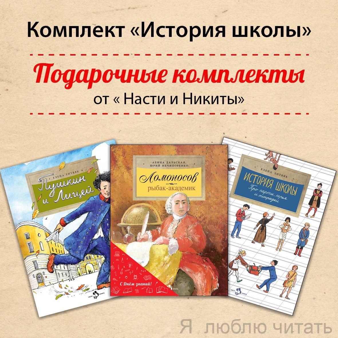 Книжный комплект «История школы»