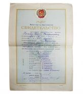Свидетельство СССР 1951 год