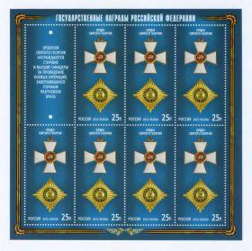 НОМИНАЛ ЛИСТ / Марки - Орден Святого Георгия - Государственные награды РФ