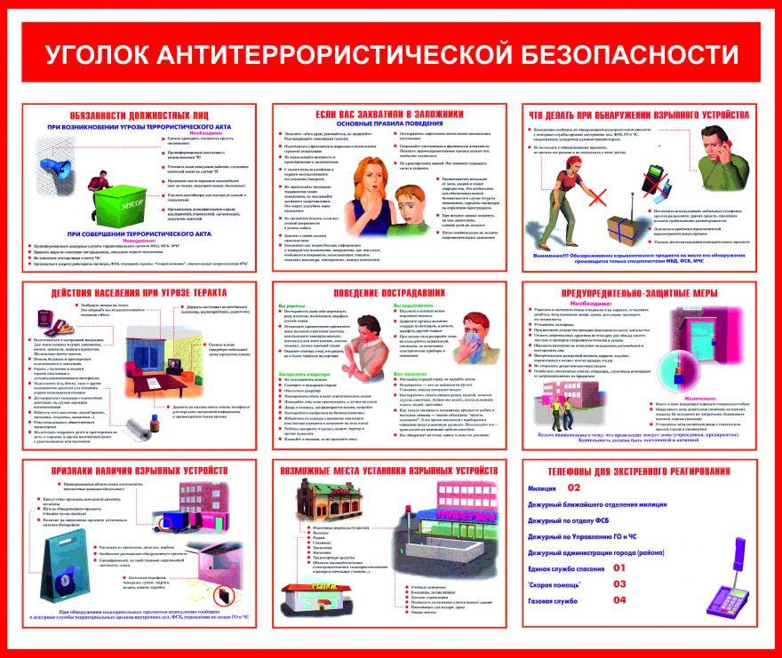Информационный стенд Антитеррор_2