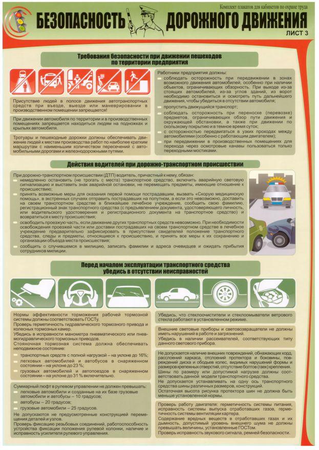 Информационный стенд Безопасность дорожного движения_3