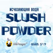 Исчезающая вода Slush Powder 57 гр