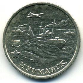 2 рубля 2000 Мурманск