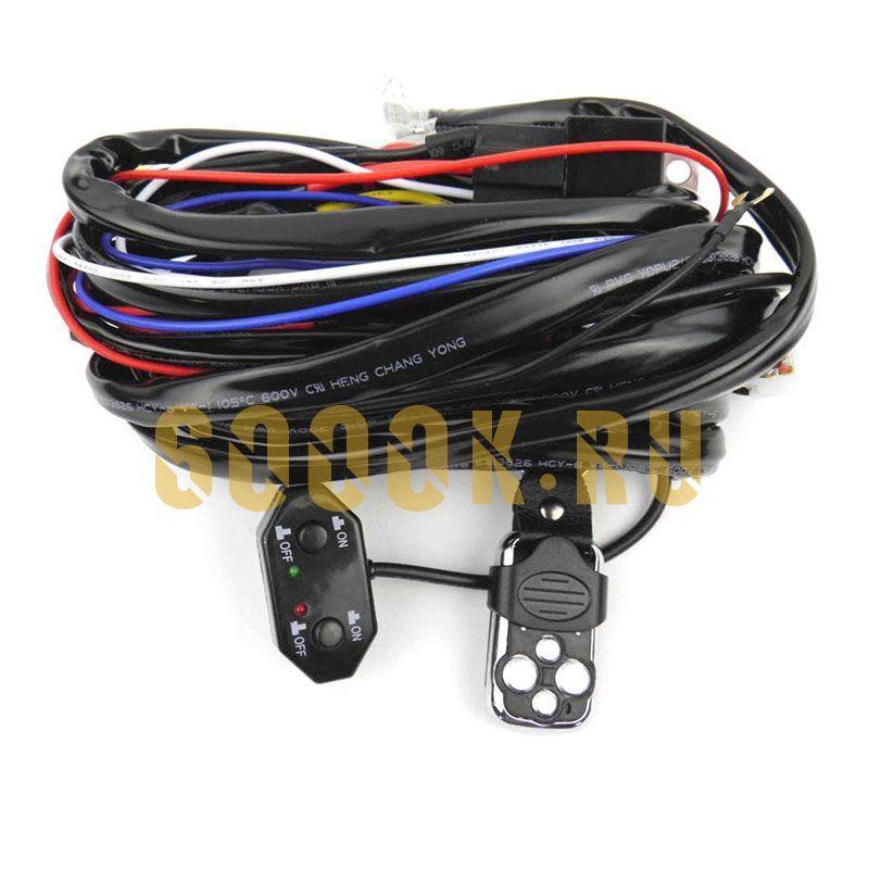 Комплект проводки на светодиодную балку ближнего и дальнего света с пультом.