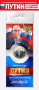 10 рублей — Путин В.В. #2. Цветная эмаль + гравировка, в открытке